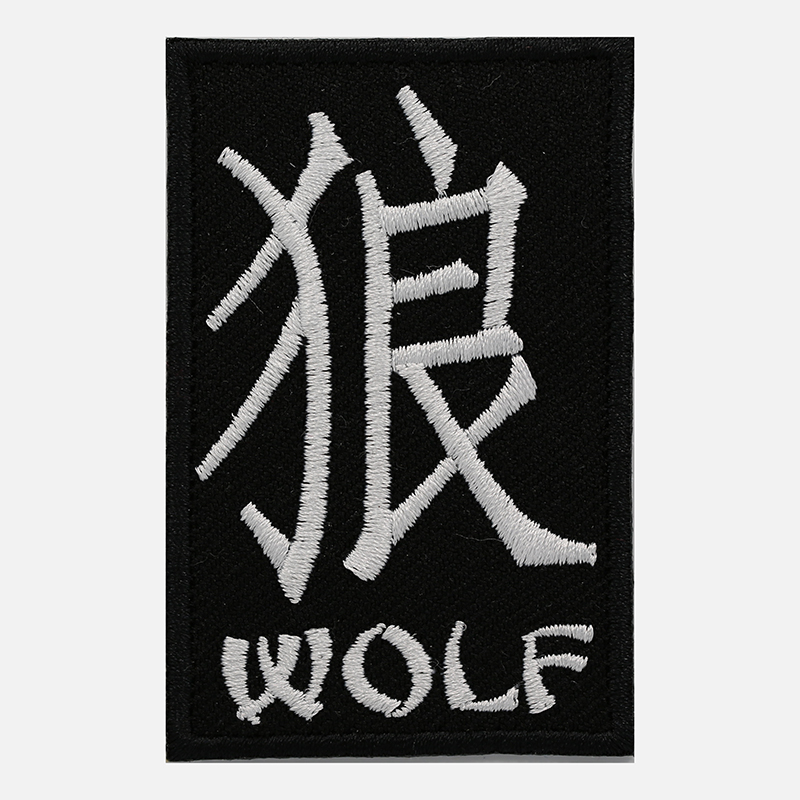 Wolf Kanji Style Embroidered Biker Leather Vest Patch